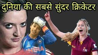 Top 10 most beautiful women cricketers 2017          शीर्ष 10 सबसे सुंदर महिला क्रिकेटर्स 2017