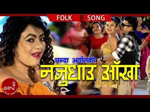 Ramji Khand & Chanda Aryal's New Lok Dohori 2018/2075 | Najudhau Aankha Ft. Sushma Karki