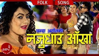 Ramji Khand & Chanda Aryal
