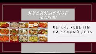 40 рецептов для REDMOND IH300 (кулинарная шпаргалка)