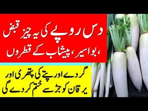 Daikon radish benefits for kidney stones, liver, skin, hair, bawaseer, digestion&constipation