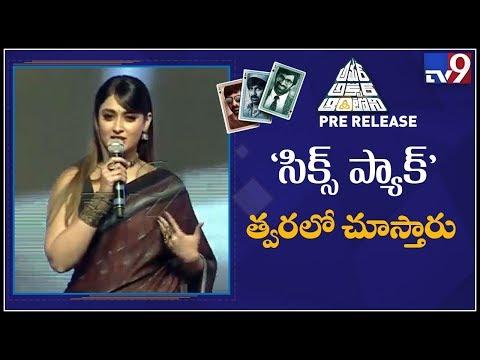 Ileana cute speech at Amar Akbar Anthony Pre Release Event - TV9