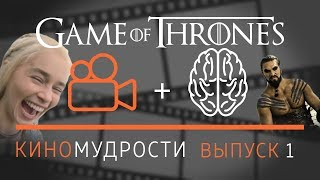 Интересный факт сериала Игра Престолов - Кино Мудрости #1 (2018), Секрет, тайна Game Of Thrones
