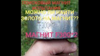 можно ли найти золото на пиосковый магнит испытания поискового магнита F300 2