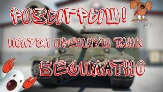 WoT Blitz - Премиум танки которые скоро появятся