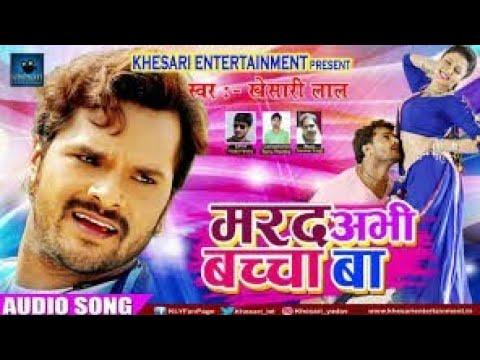 मरद अभी बच्चा बा | Khesari Lal Yadav | New Bhojpuri Hit Song 2017 | Special Hits |