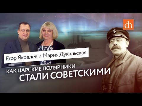 Как царские полярники стали советскими/Мария Дукальская и Егор Яковлев