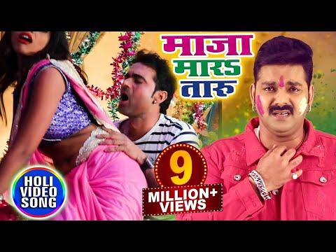 Pawan Singh (2018) होली का सबसे हिट गाना - Maza Mara Taru - Bhojpuri Superhit Holi Songs 2018 New