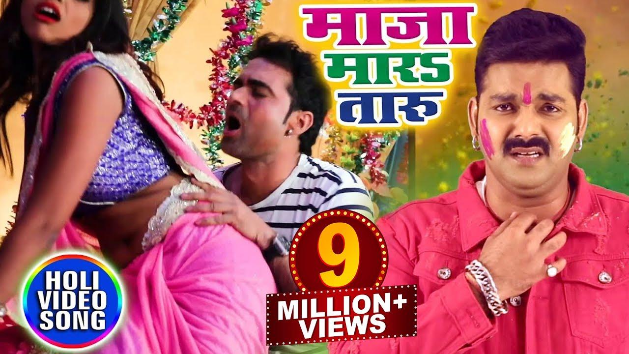 Superhit होली गीत 2017 pawan singh saiya jabse bhaile.