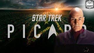 Звёздный путь: Пикар → Русский трейлер фантастического сериала Star Trek: Picard