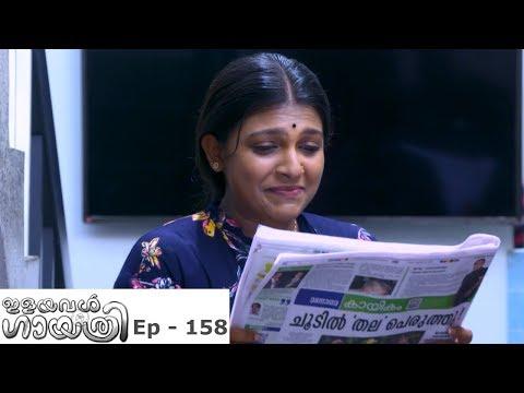 Ilayaval Gayathri May 03,2019 Mazhavil Manorama TV Serial