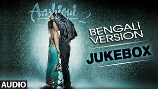 aashiqui-2-bengali-version-audio-jukebox-full-songs