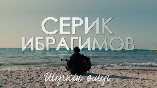Серик Ибрагимов - Шіркін өмір