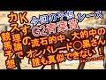 競馬予想:2018青葉賞、大外しごめんなさいm(_ _)m【第6Kす(競馬関連)】