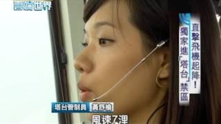 【李四端的雲端世界】2012/09/15 直擊飛機起降! 獨家進桃機