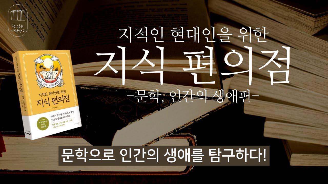 지적인 현대인을 위한 지식 편의점(문학, 인간의 생애편) _책 읽는 다락방 J