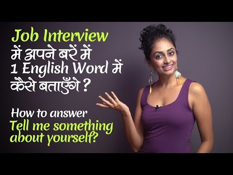 So say something about you meaning in hindi