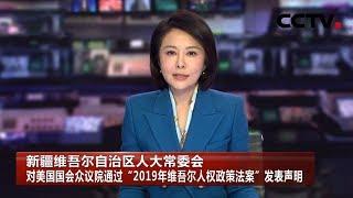 """[中国新闻] 新疆维吾尔自治区人大常委会 对美国国会众议院通过""""2019年维吾尔人权政策法案""""发表声明   CCTV中文国际"""