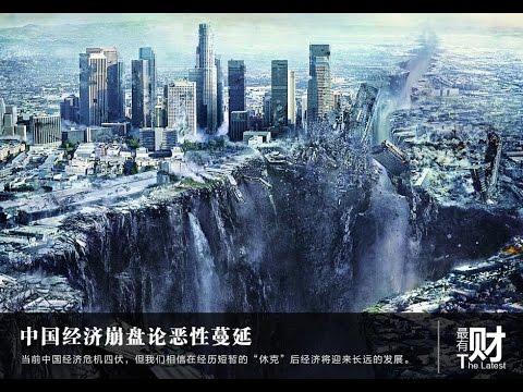 中国经济崩盘进入倒计时,民众如何自保?/博闻焦点
