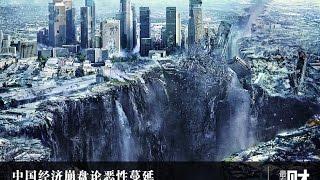 中国经济崩盘进入倒计时,民众如何自保?/博闻焦点 thumbnail