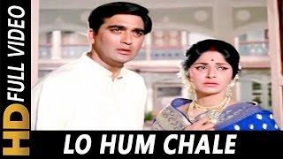 Lo Hum Chale | Mohammed Rafi, Suman Kalyanpur | Meri Bhabhi 1969 Songs | Sunil Dutt, Waheeda Rehman