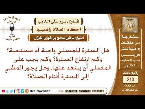 متدين إضافة حب حكم سترة المصلي في المسجد الحرام Cazeres Arthurimmo Com