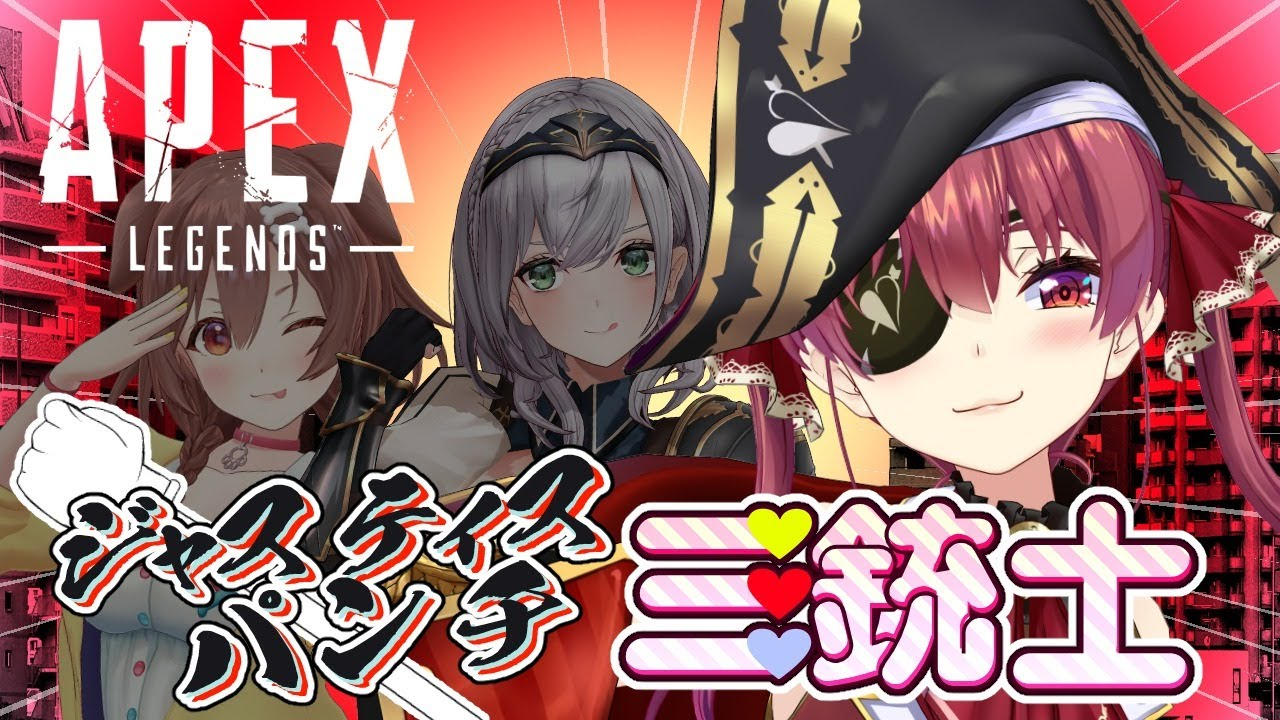 [APEX]#Justice Punch Three Musketeers[Holo Live / Marine Houshou]