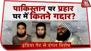 पाकिस्तान पर प्रहार देश में कितने गद्दार? देखिए Dangal Rohit Sardana के साथ