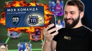 ПРОКАЧАЛ СОСТАВ 111 РЕЙТИНГ В FIFA MOBILE!