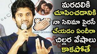 Vijay Devarakonda Emotional Speech About Geetha Govindam Movie Piracy Problem | TETV