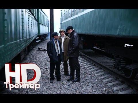 Сериал штрафник 2017 трейлер