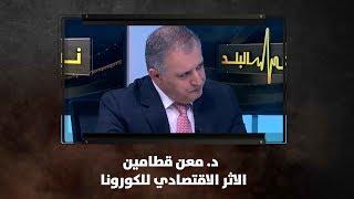 د. معن قطامين - الاثر الاقتصادي للكورونا