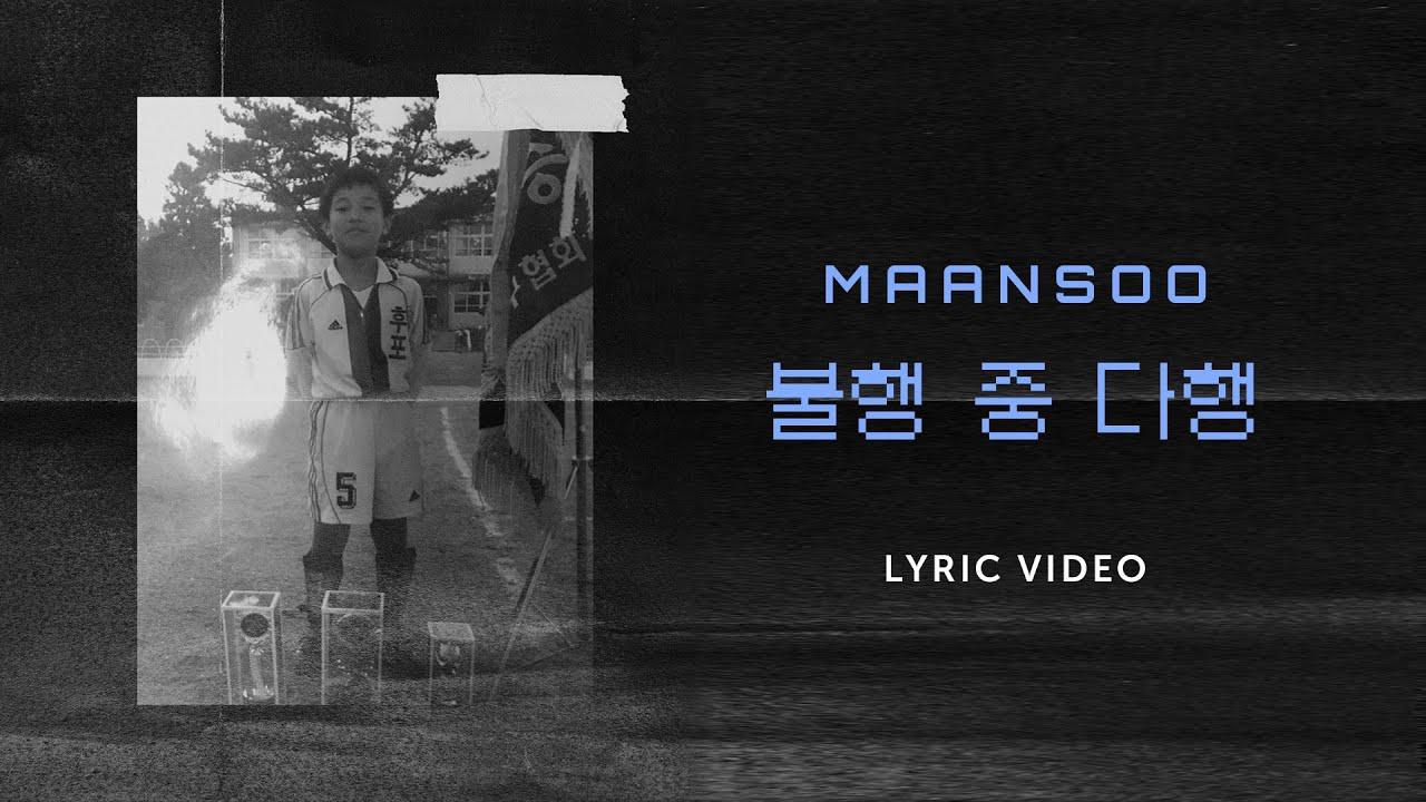 [Lyric] 만수 (MAANSOO) - 불행 중 다행 (Feat. DJ Tiz)
