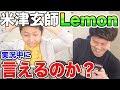 実況中にバレずに米津玄師『Lemon』の歌詞をどこまで言えるのか?【クラロワ】