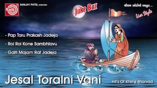 Gujarati Bhajan ||Jesal Toralni Vani-1||Khimji Bharvad