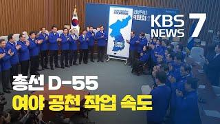 민주, 위기감 속 선대위 출범…보수잠룡 연이어 면접 /…