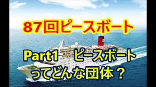 4/12/2015~7/26/2015 87th Peace Boat Global Voyage 第87回地球一周ピ...