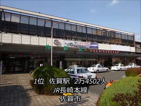 鉄道駅乗降客数ランキング 佐賀県
