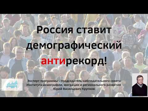 Россия ставит демографический антирекорд! Юрий Крупнов о ситуации