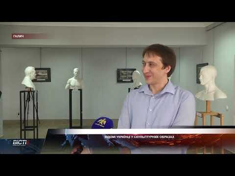 У Галичі презентували виставку скульптур відомих українців