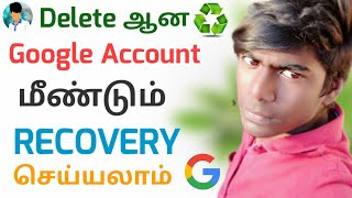 How to recover Deleted Google Account - Tamil /#QTECH TAMIL