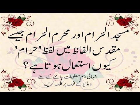 Wheelchair Meaning In Urdu Diamond Chair Replica Masjid Al Haram And Muharram Ul Definition Masjidil Makkah Mecca