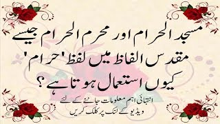 MAsjid al Haram and Muharram ul Haram Meaning and definition - haram name meaning in urdu- Muharam