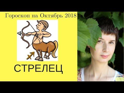 Гороскоп на октябрь для знака зодиака стрелец: учеба, бизнес, деньги, любовь, здоровье.