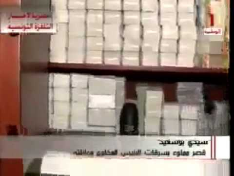 ‪Ben Ali hidden gems_ gold and money in the presidential palace