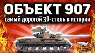 Объект 907 - БАЗАЛЬТ - Самый дорогой 3D-стиль в истории World of Tanks