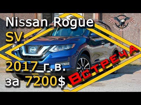 Ниссан из США. Ниссан из Америки.  Nissan Rogue SV 2017 г.в. за 7200$ [2019]