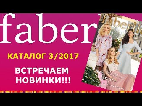Каталог faberlic 12 13 скоро 14 2017 Казахстан смотреть