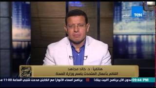 البيت بيتك - تعليق وزارة الصحة على واقعة انتحار حداد بسبب عدم توفيره علاج كيماوي لنجله