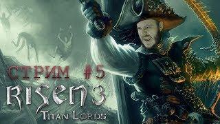 Risen 3: Titan Lords - стрим пятый - Остров магов Таранис